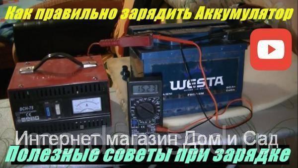 Как быстро зарядить аккумулятор автомобиля? инструкция по правильной зарядке | аккумуляторы и батареи