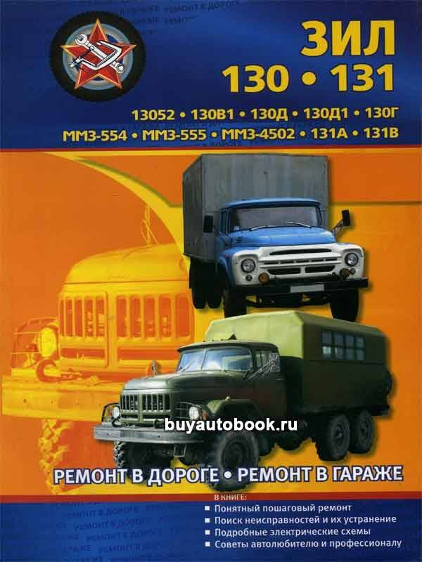 Главная передача автомобиля зил-130