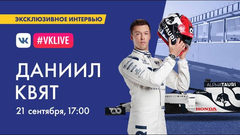 Даниил квят: 10 самых ярких моментов в карьере российского гонщика «формулы-1»