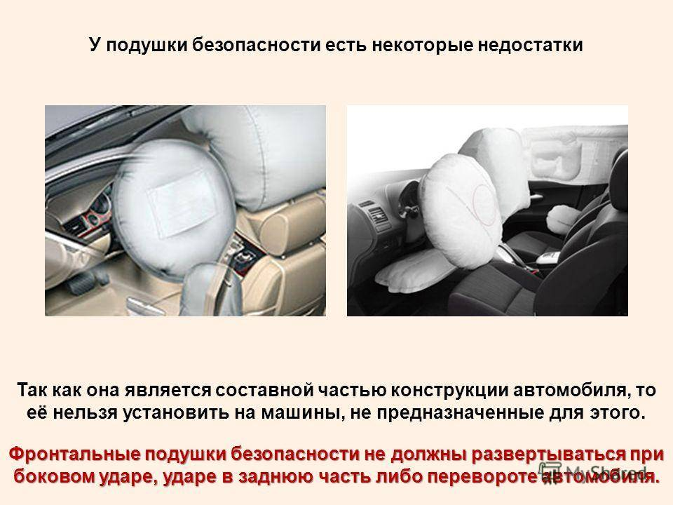 Подушка безопасности: как устроена и принципы ее работы   pro100security.ru