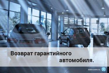 Можно ли вернуть автомобиль в автосалон: как и когда это сделать