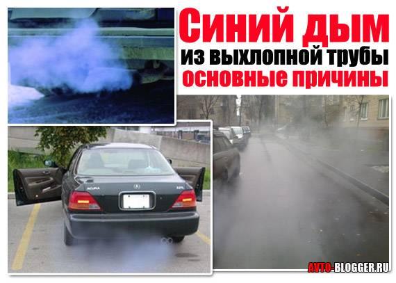 Почему бензиновый двигатель дымит на холодную. белый дым из выхлопной трубы – о каких неисправностях сигнализирует