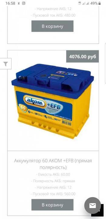 Пусковой ток аккумулятора, каким он должен быть, как определить, таблица