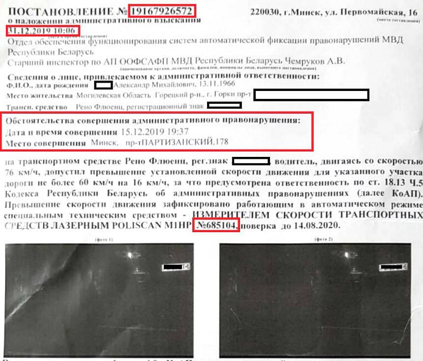 Штраф гибдд за повторное нарушение пдд 2021 | shtrafy-gibdd.ru