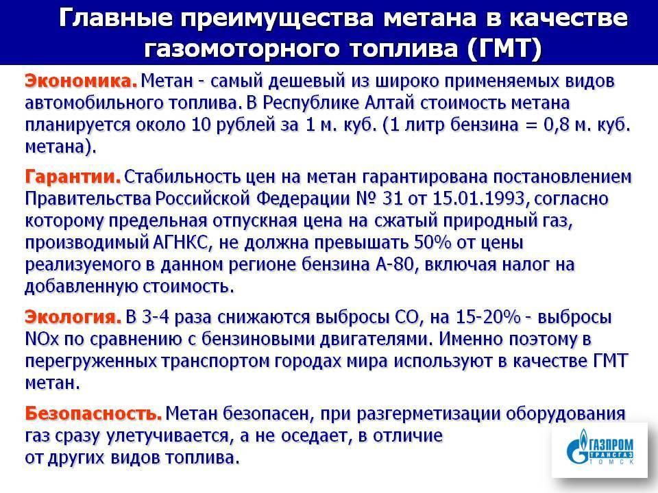 Почему метан, а не пропан.поясню чтобы не мучали советами.