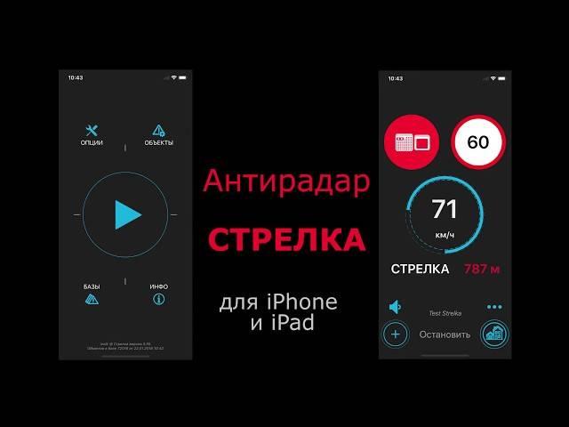 Топ-10 лучших приложений антирадаров для ос android: какой лучший антирадар установить на андроид