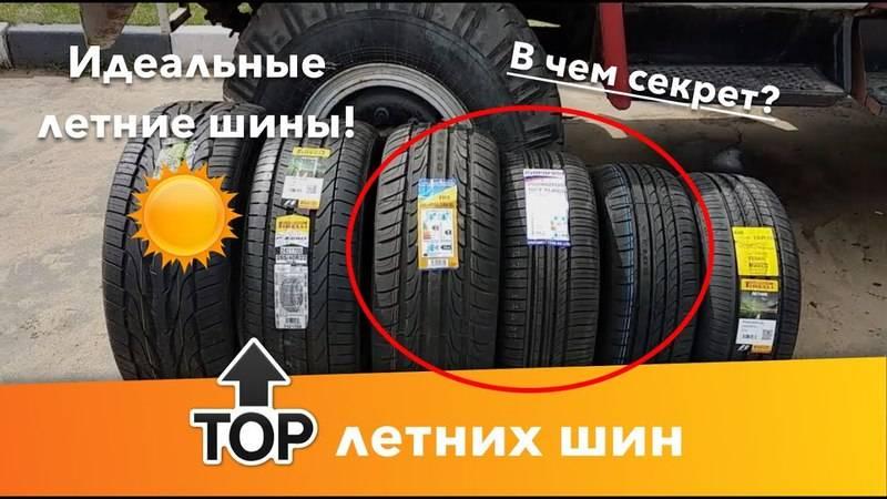 Советы по выбору летней резины для авто ???? avtoshark.com