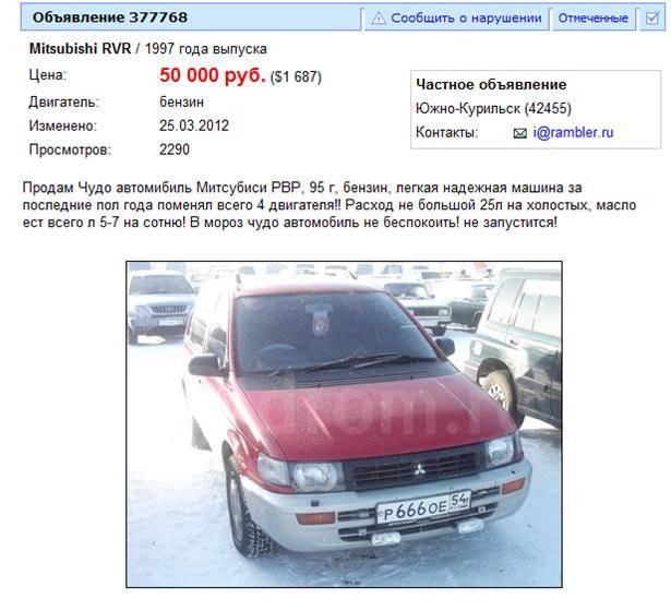 Описание автомобиля для продажи пример