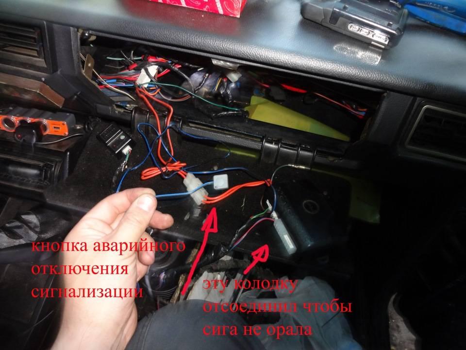 Как отключить сигнализацию на машине? :: syl.ru