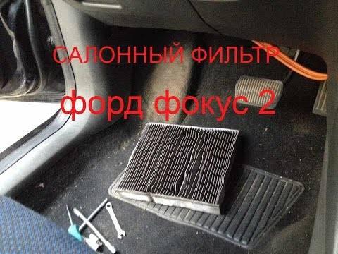 Фильтр салона форд фокус 2: замена без снятия педали газа