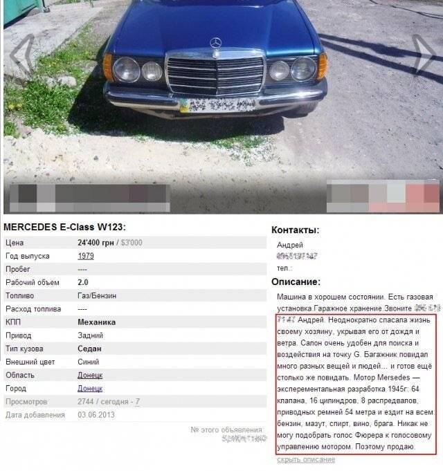 Как правильно написать объявление о продаже автомобиля для быстрой продажи машины