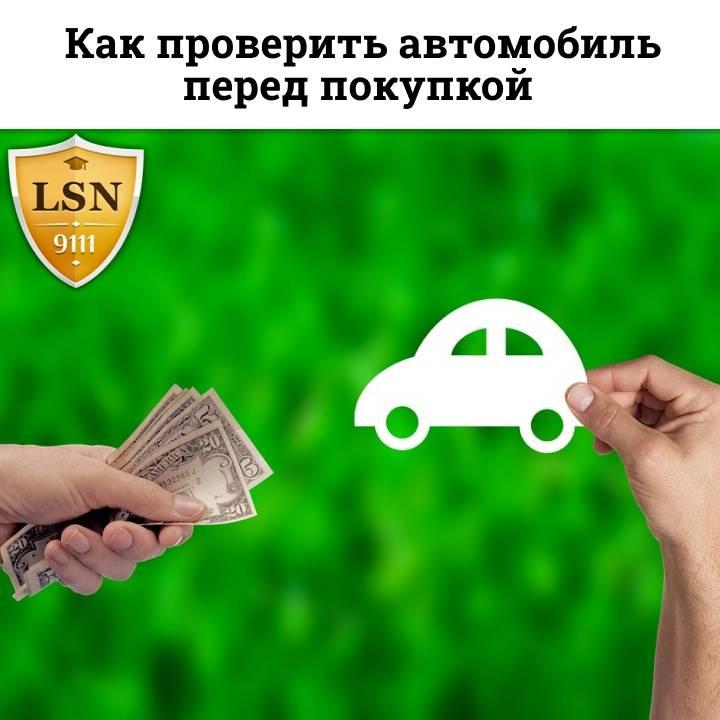 Авто в залоге у банка: как узнать, как проверить машину на залог в банке