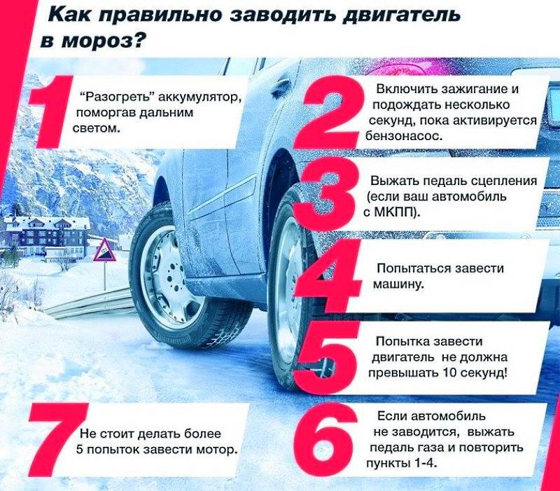 Запуск двигателя в мороз. полезные советы - автоберлога