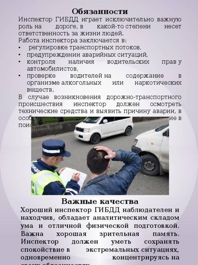 """Как инспекторы гибдд """"выбирают"""" водителей для остановки?"""