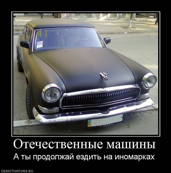Большинство советских автомобилей копировались с иностранных