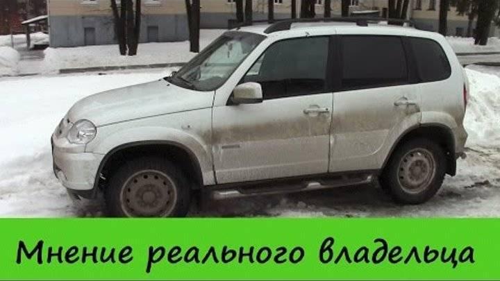 Chevrolet niva: удачная покупка или головная боль, стоит ли покупать на вторичном рынке?