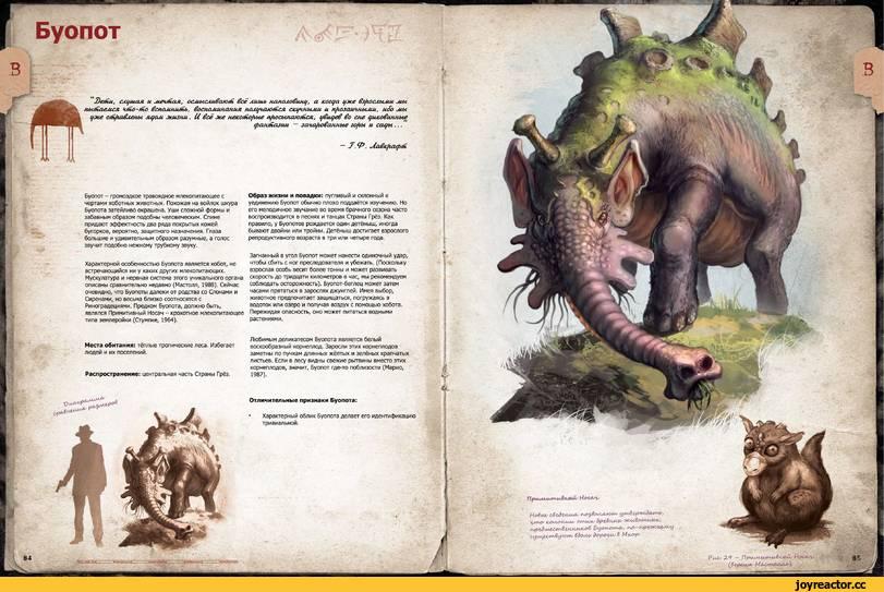 Адские гончие | bestiary.us