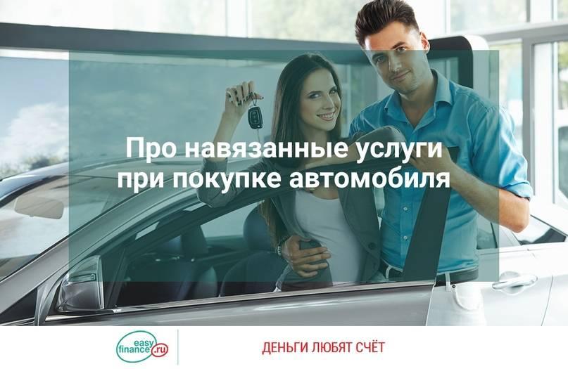 Схемы мошенничества при продаже и покупке авто