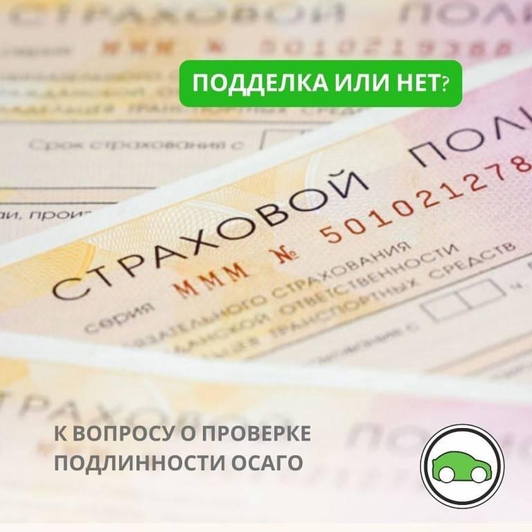 Проверка полиса осаго на подлинность по номеру онлайн по базе рса