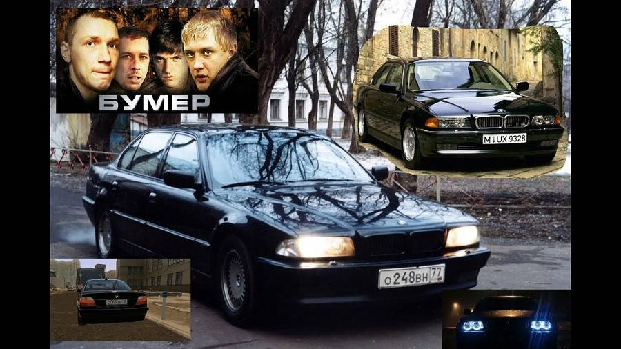 Что стало с автомобилями из фильма «Бумер»