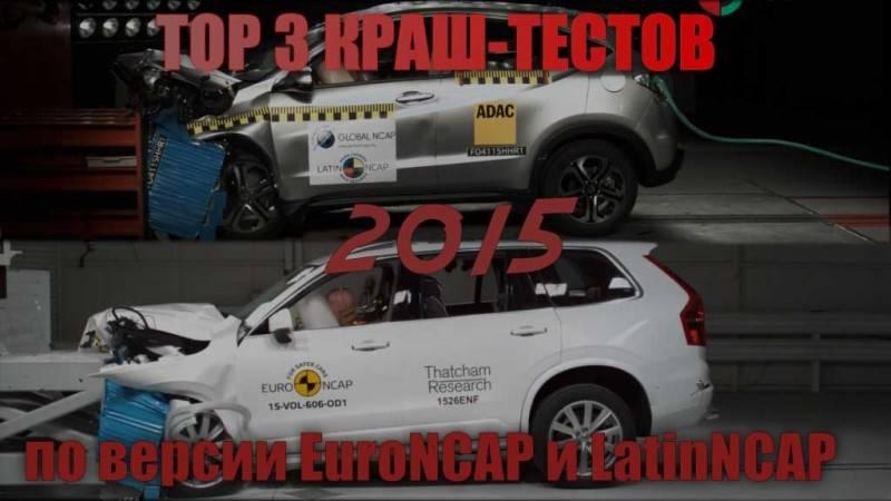 Euro NCAP определила самые безопасные авто 2019 года