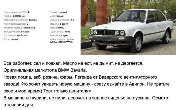 Самые успешные объявления для быстрой продажи автомобиля