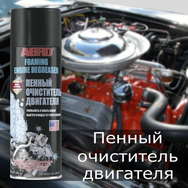Каким средством лучше мыть двигатель автомобиля