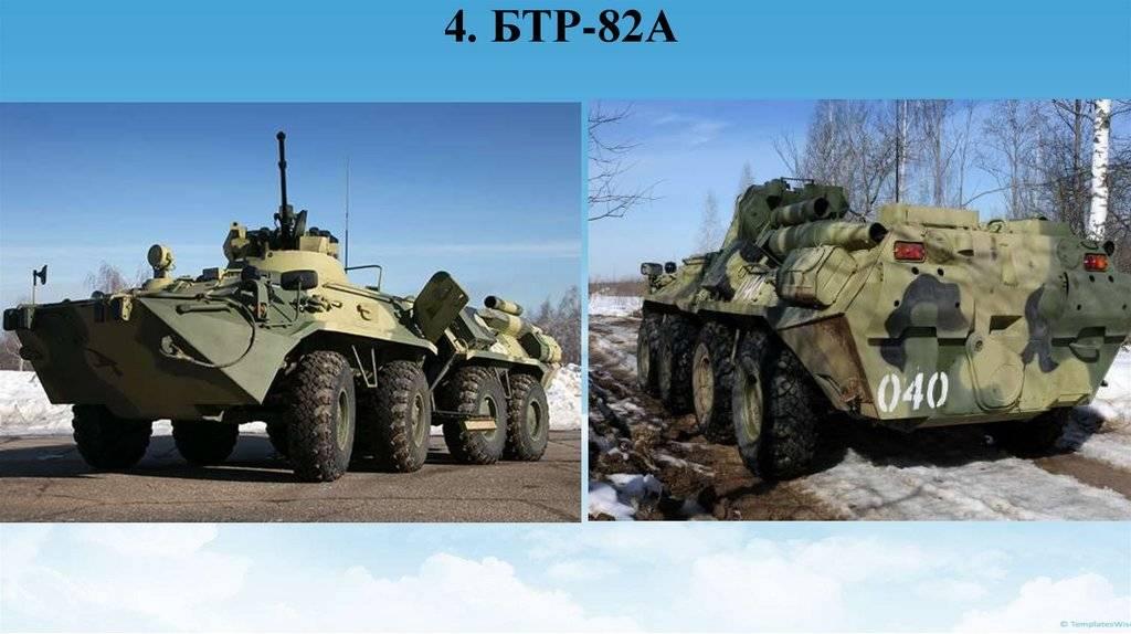 М1126 stryker против бтр-82а: паритет огня и стали