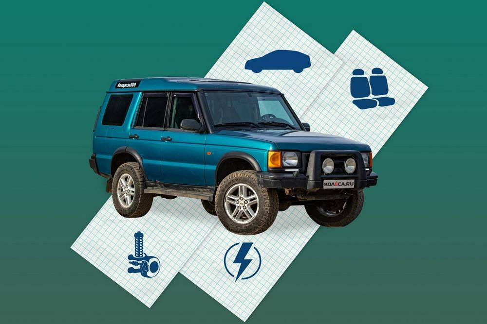 Land rover discovery 2 с пробегом: течи отовсюду и не такая уж страшная электрика - «land rover» » авто - такси