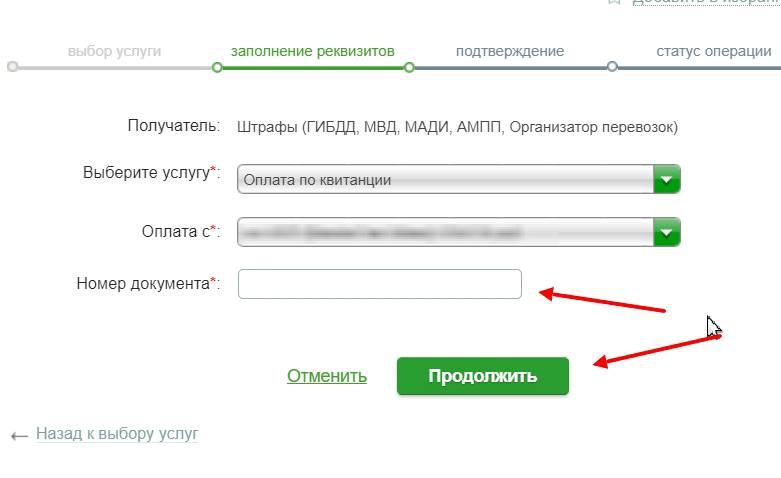Как оплатить штраф гибдд через сбербанк онлайн