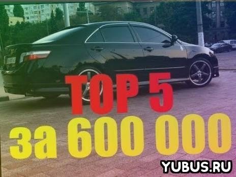 Какой автомобиль купить за 500 тыс. рублей: топ-5 машин со вторички