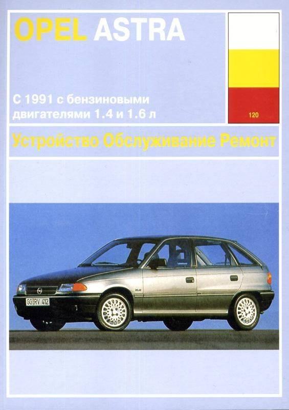 Opel Astra ремонт и эксплуатация