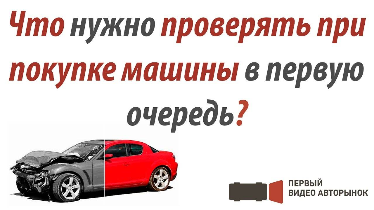 Что нужно проверить перед покупкой автомобиля с пробегом