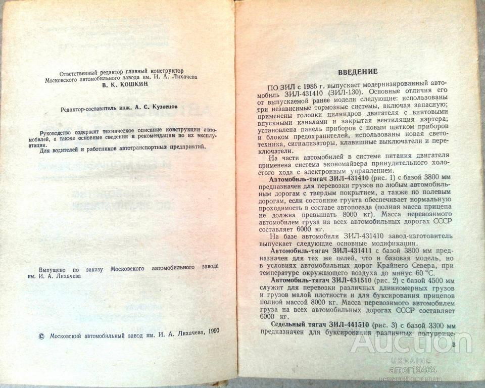 Регулировка автомобилей зил-130 и зил-131. руководство по эксплуатации. 1968 год.