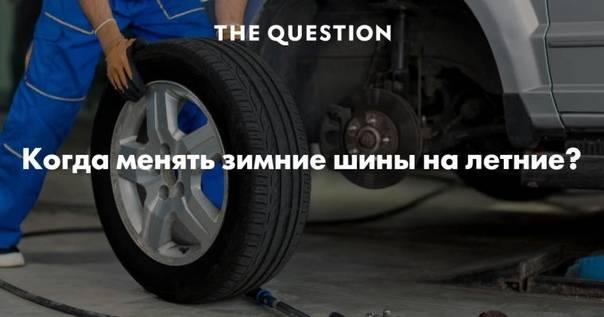 Есть ли штраф гибдд за использование летних шин в зимний период и сколько?