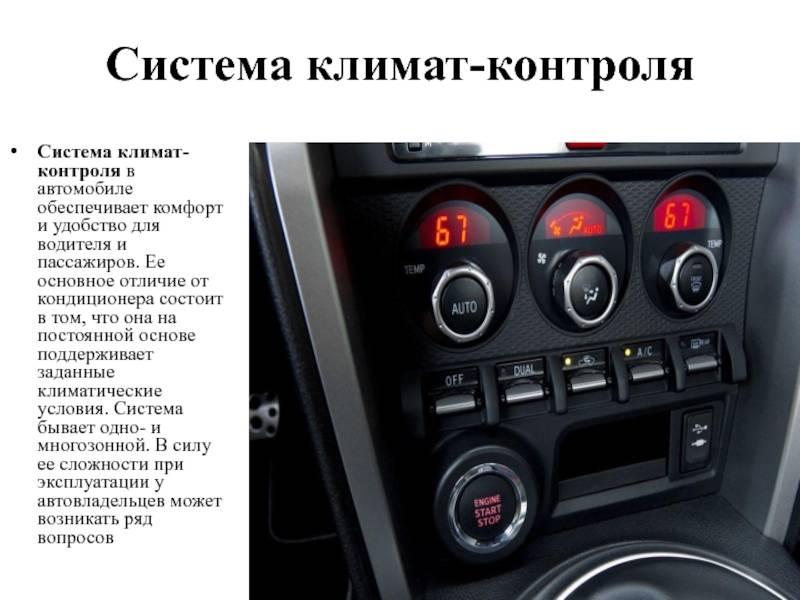 Как работает климат-контроль в автомобиле зимой