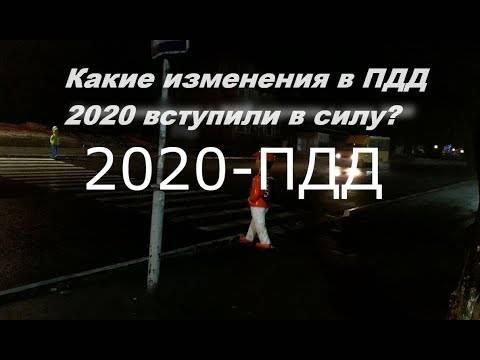 Стало известно, как изменятся ПДД в 2021 году