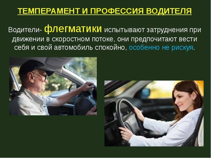 Обеспечение безопасности движения при вождении автомобиля в различных условиях