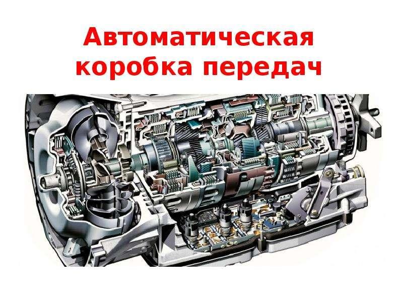 Автоматическая коробка передач для новичка: виды, принцип работы » автоноватор