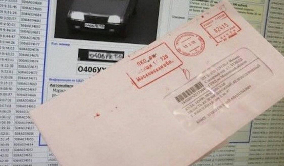 Если штраф не пришел по почте и нет на сайте гибдд