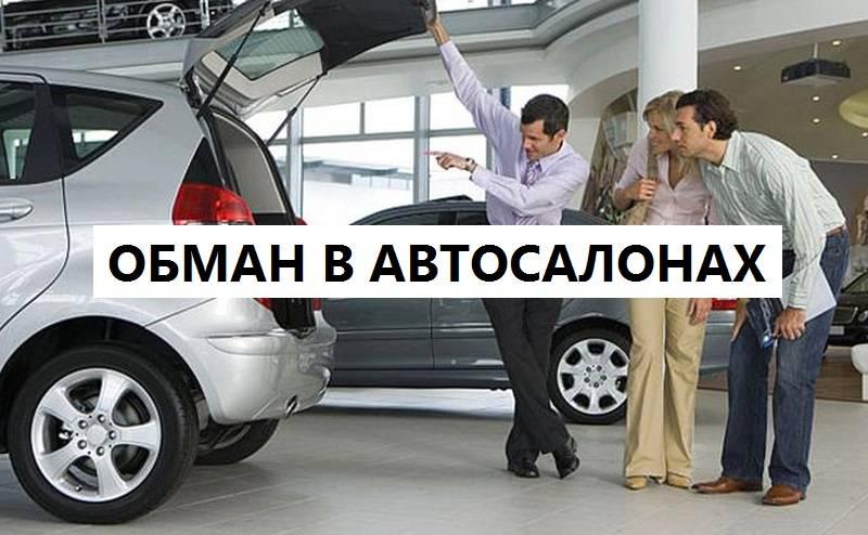5  видов обмана в автосалонах: способы, уловки, признаки