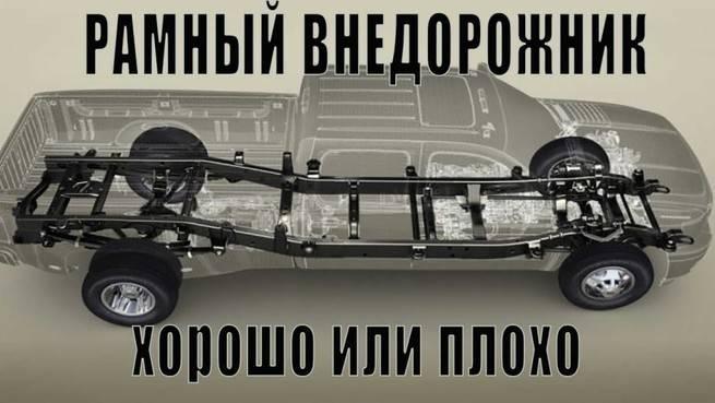 В чем прелесть рамных автомобилей и какими они бывают — – автомобильный журнал - autodoc24.ru