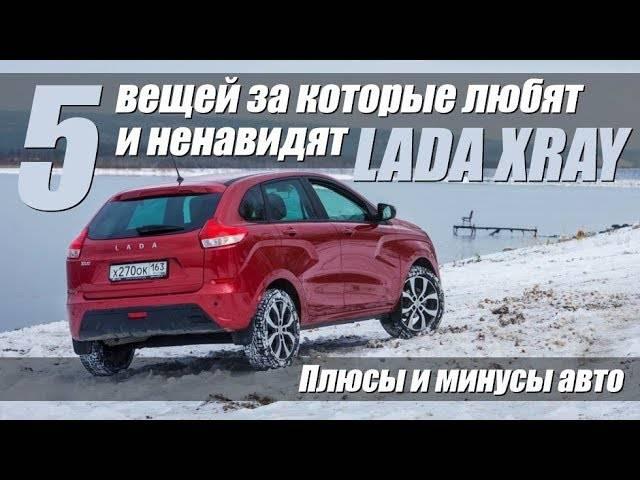 Слабые места и недостатки lada xray | поломки авто