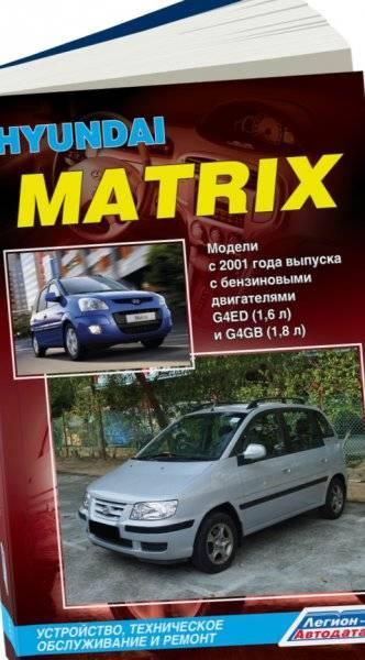 Ремонт hyundai matrix в автотехцентре «гражданин» - качественно и недорого