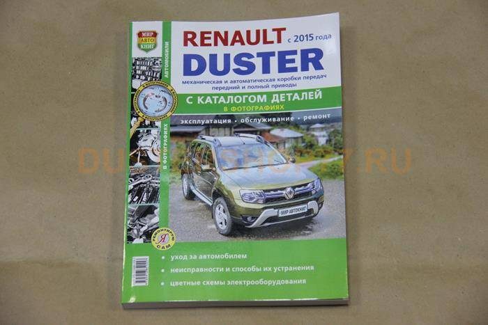 Renault duster с пробегом – слабые места, неисправности, выбор