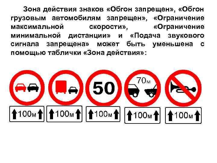 Обгон под знак «обгон запрещён» - штраф или лишение