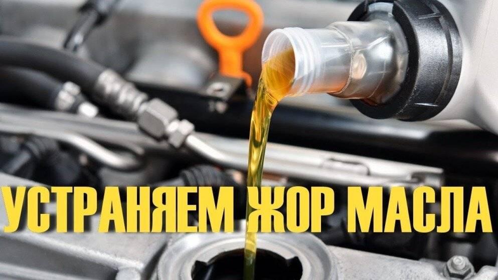 Причины расхода масла в двигателе, куда уходит масло из мотора причины расхода масла в двигателе, куда уходит масло из мотора