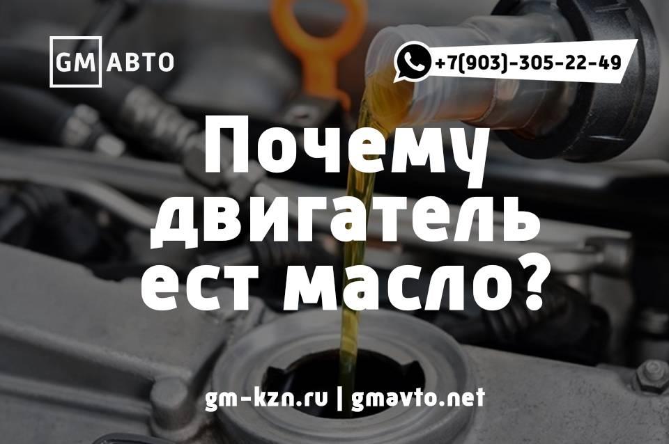 Почему двигатель перерасходует масло, но не дымит