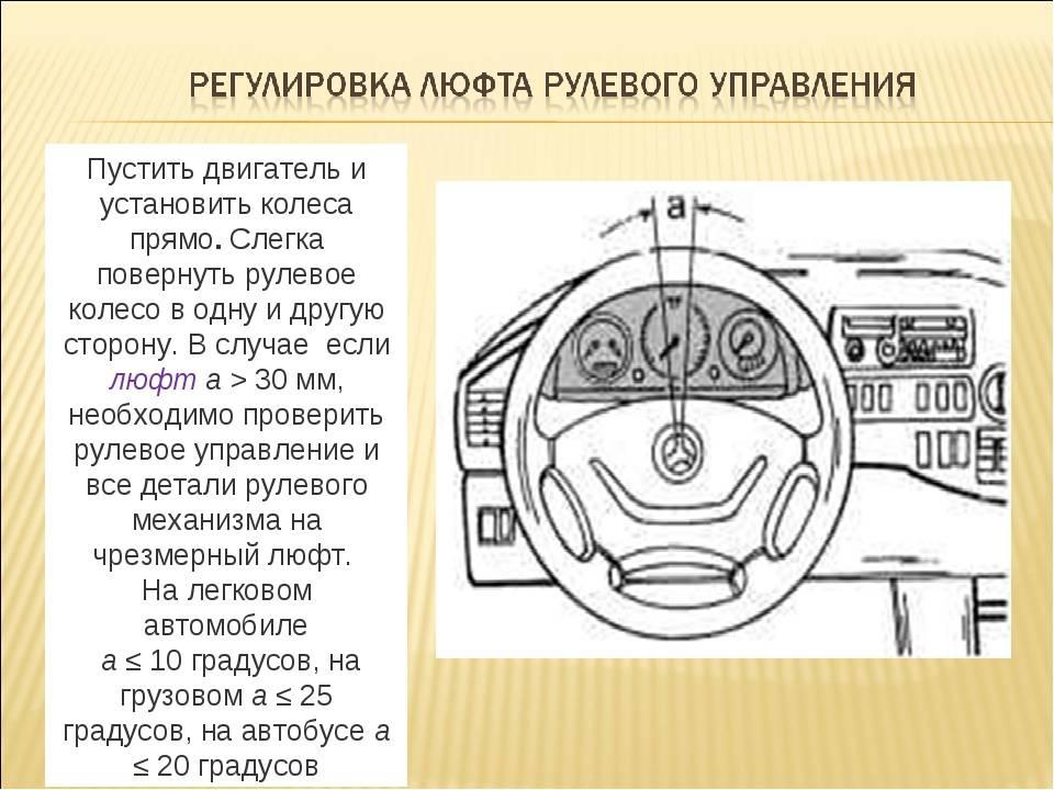 Суммарный люфт в рулевом управлении: что это такое и как исправить