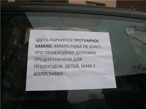 Хранение машины на дороге без штрафа и санкций